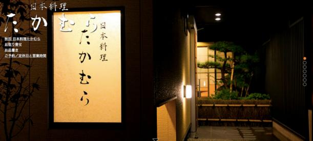 日本料理たかむら