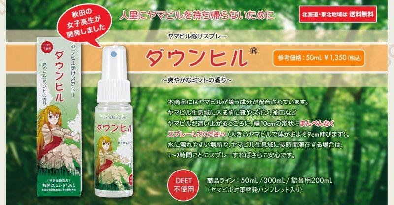 秋田の女子高生が開発したヤマビル忌避剤!ヤマビル除けスプレー「ダウンヒル」~人里にヤマビルを持ち帰らないために~