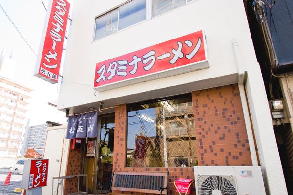 スタミナラーメン松五郎